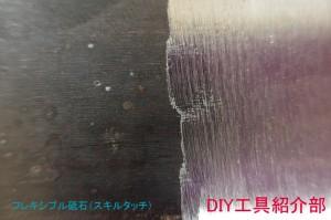 スキルタッチ(研削面)