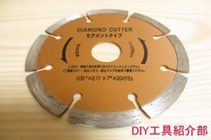 ダイヤモンドカッター(セグメントカッター)