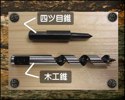 上:四ツ目錐 下:木工ドリ