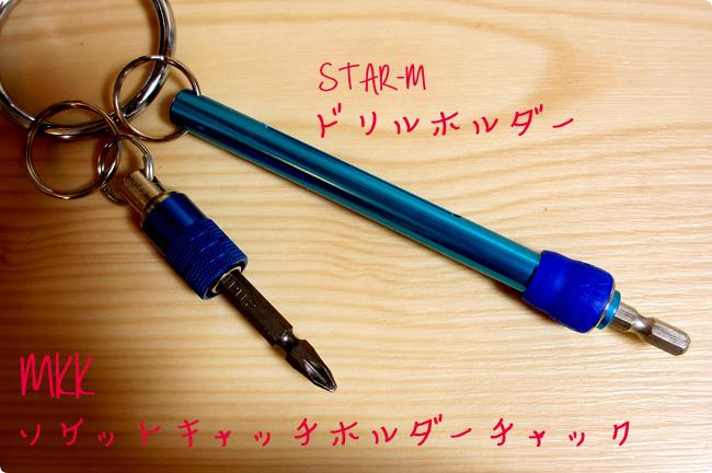 drill_holder