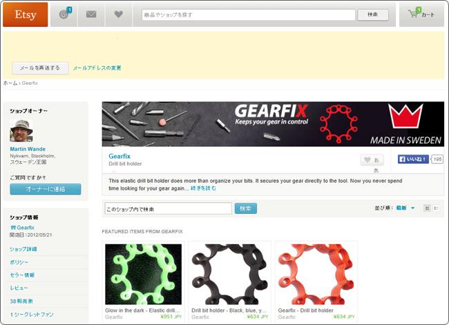 gearfix