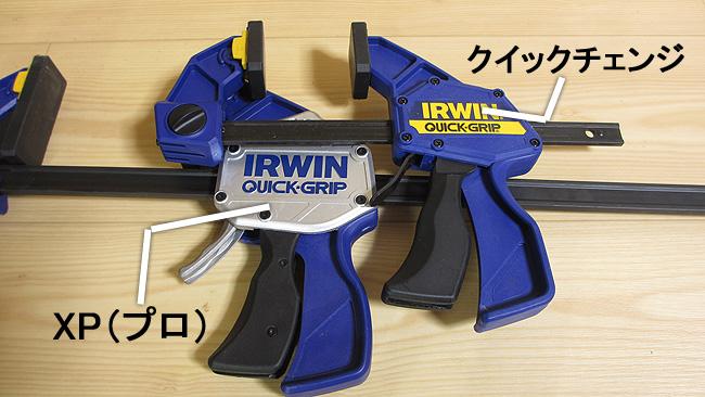 IRWIN バークランプ種類