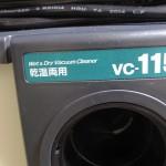 RYOBI:VC-1150_吸込み口