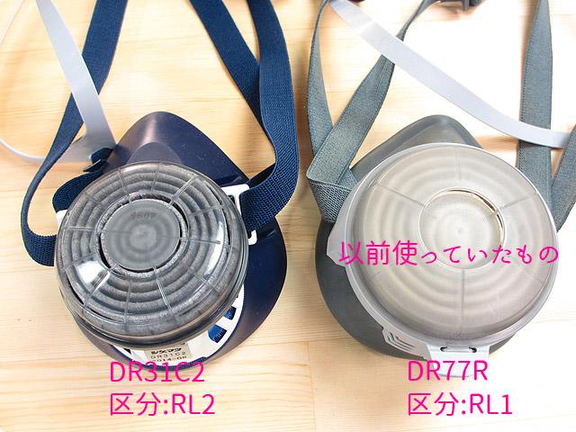 防じんマスク DR77R