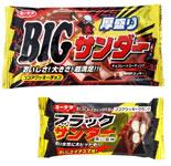 ビッグサンダーとブラックサンダー