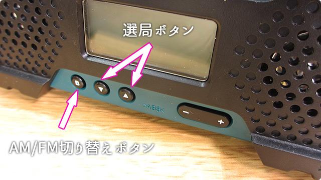 MR051_選局ボタン
