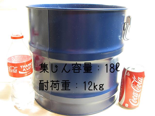 回収タンクの容量