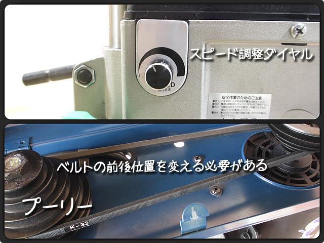 DP2250R-スピード調整ダイヤル