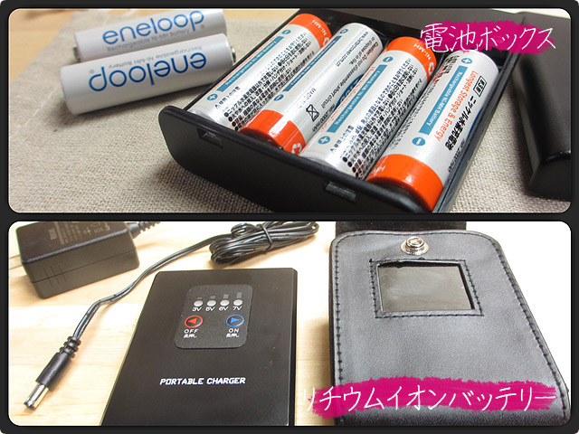 空調服のバッテリーの種類