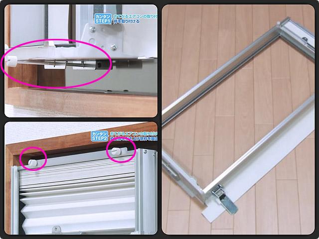 コロナ 窓用エアコン 取り付け方
