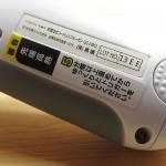 GG-210CLの予熱時間