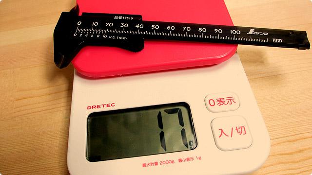 プラノギスの重さ