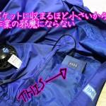 空調服_KU90510_バッテリー