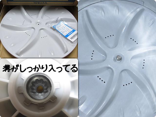 洗濯機 修理 部品