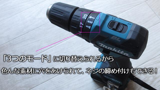 マキタ HP332DSMX-振動ドライバードリル