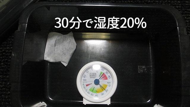 湿度20%