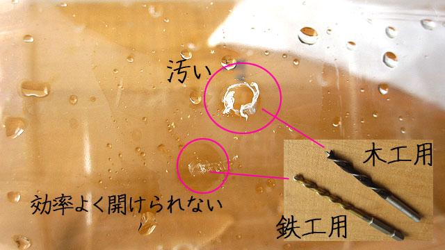 ペットボトルに綺麗で小さな穴を開ける方法