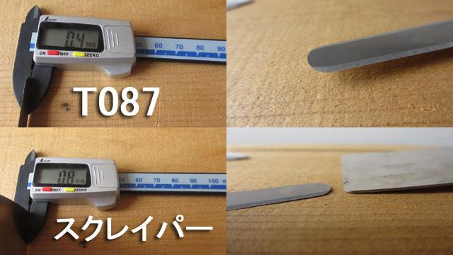 ニトムズ テープはがしカッター T087の刃の厚さ
