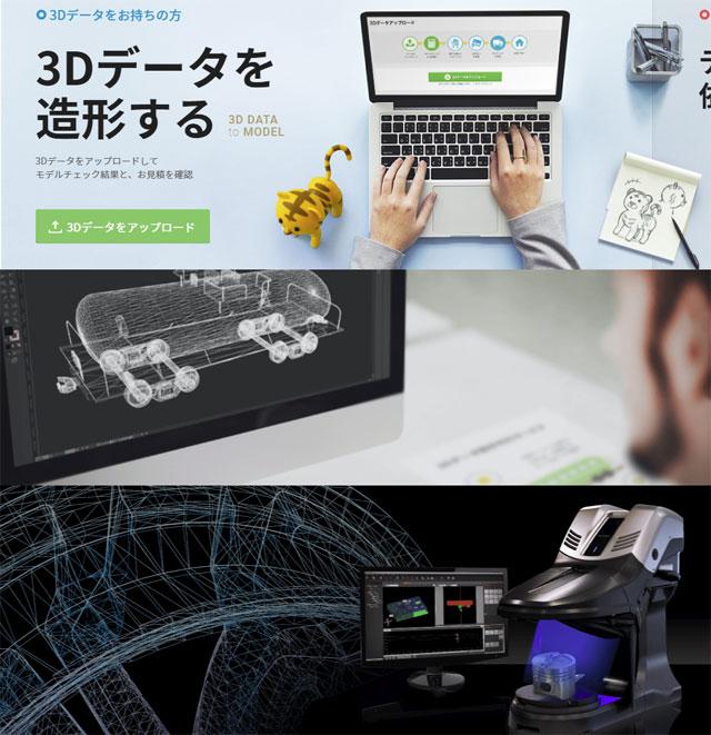 DMM.make-3Dプリント