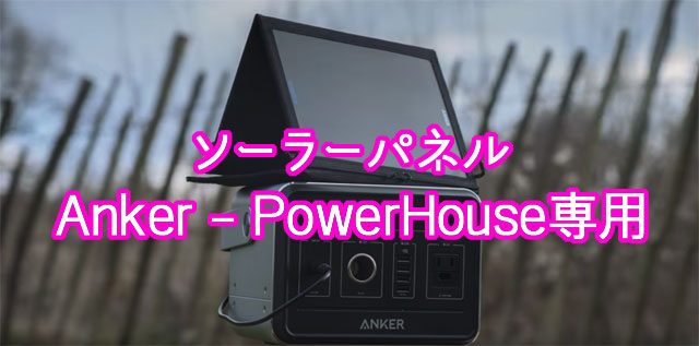 Anker-PowerHouse専用のソーラーパネル(Anker PowerCore Solar Charger-A1601011)