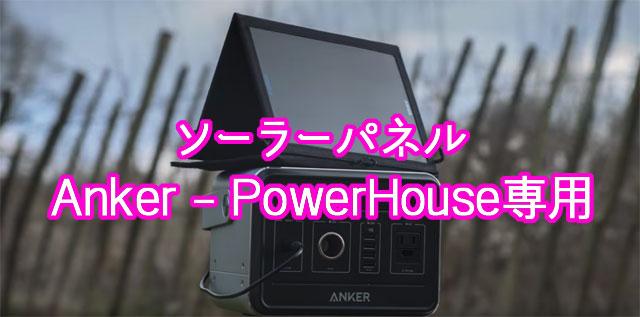 Anker-PowerHouse専用のソーラーパネル(Anker PowerPort Solar 60-A1601011)