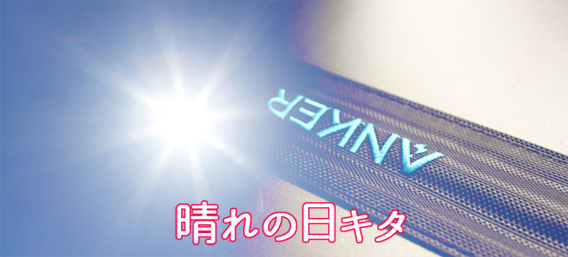 Anker PowerPort Solar 60 充電時間(PowerHouse)