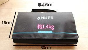 Anker PowerPort Solar 60 収納時のサイズと重さ
