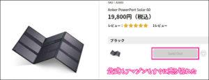 Anker PowerPort Solar 60 売り切れ