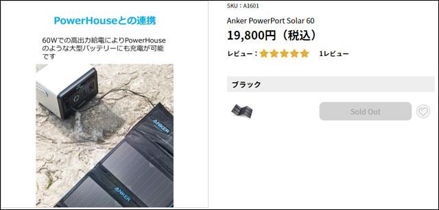 Anker PowerPort Solar 60 レビュー