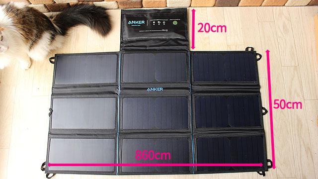 Anker PowerPort Solar 60 パネルを開いたサイズ