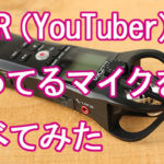 ASMR(YouTuber)が使ってるマイク(Zoom-H1n)