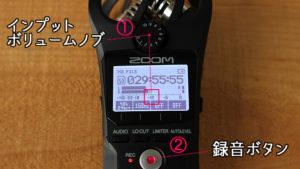 ZOOM(ズーム)-H1n 録音方法