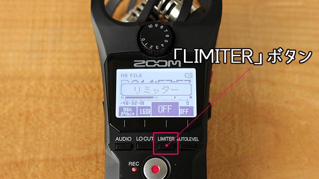 ZOOM(ズーム)-H1n リミッター