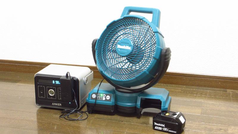 マキタ-充電式ファン (CF203DZ)にポータブル電源(Anker PowerHouse)を接続使用