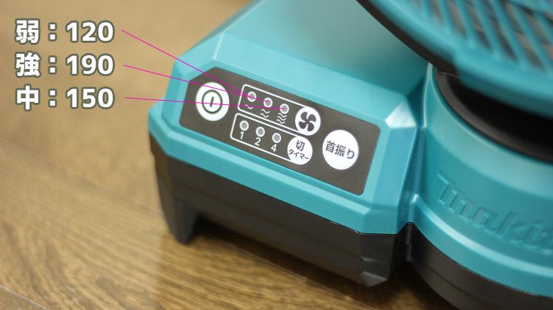 マキタ-充電式ファン CF203DZの強/中/弱モード切替ボタン