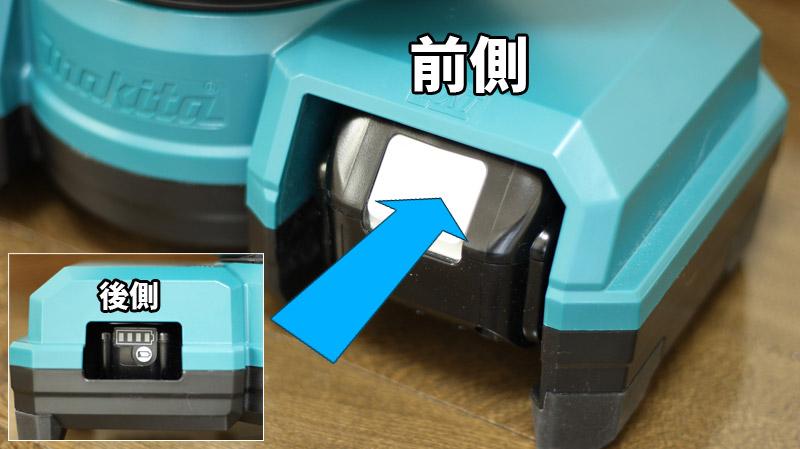 マキタ-充電式ファン (CF203DZ)バッテリー