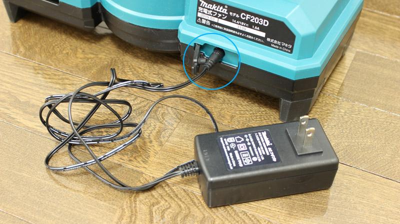 マキタ-充電式ファン (CF203DZ)充電アダプター