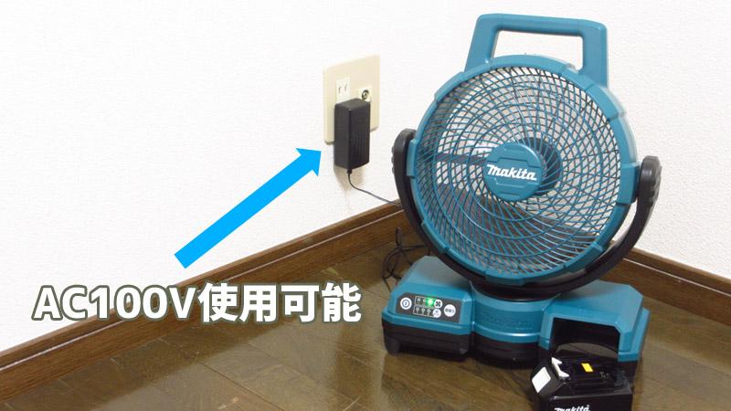 マキタ-充電式ファン (CF203DZ)AC電源-100Vコンセント