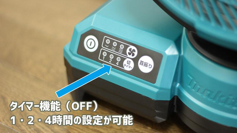 マキタ-充電式ファン CF203DZ タイマー機能