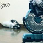 マキタ-充電式ファン CF203DZの口コミレビュー
