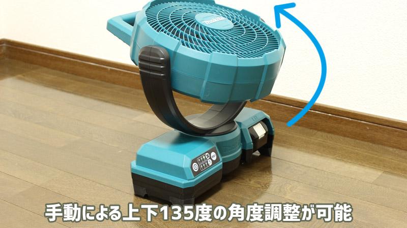 マキタ-充電式ファン CF203DZ 上下角度調整(手動)