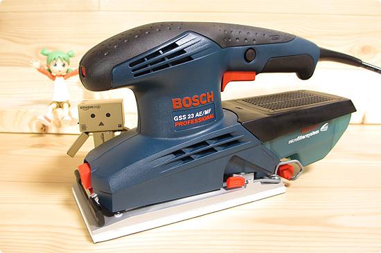 BOSCH(ボッシュ) -GSS23AE/MF:オービタルサンダーの使用感想