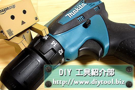 Makita(マキタ) 充電式ドライバドリル DF330DWXの感想