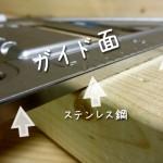 MRG-M9045M-90-ガイド面