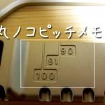 MRG-M90M-ピッチ目盛り