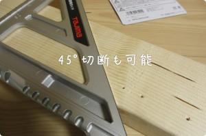 MRG-M90M-45°切断 角度切り