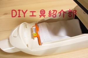 CL102DW-ダストバッグ装着