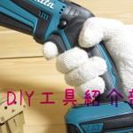 JR141DRF(レシプロソー) トリガスイッチ