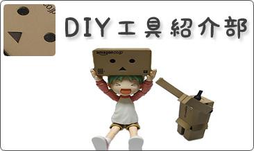 diy工具紹介部