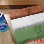 研磨剤(青棒・白棒・赤棒)
